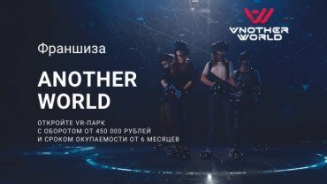 Франшиза Another World - VR-Арена